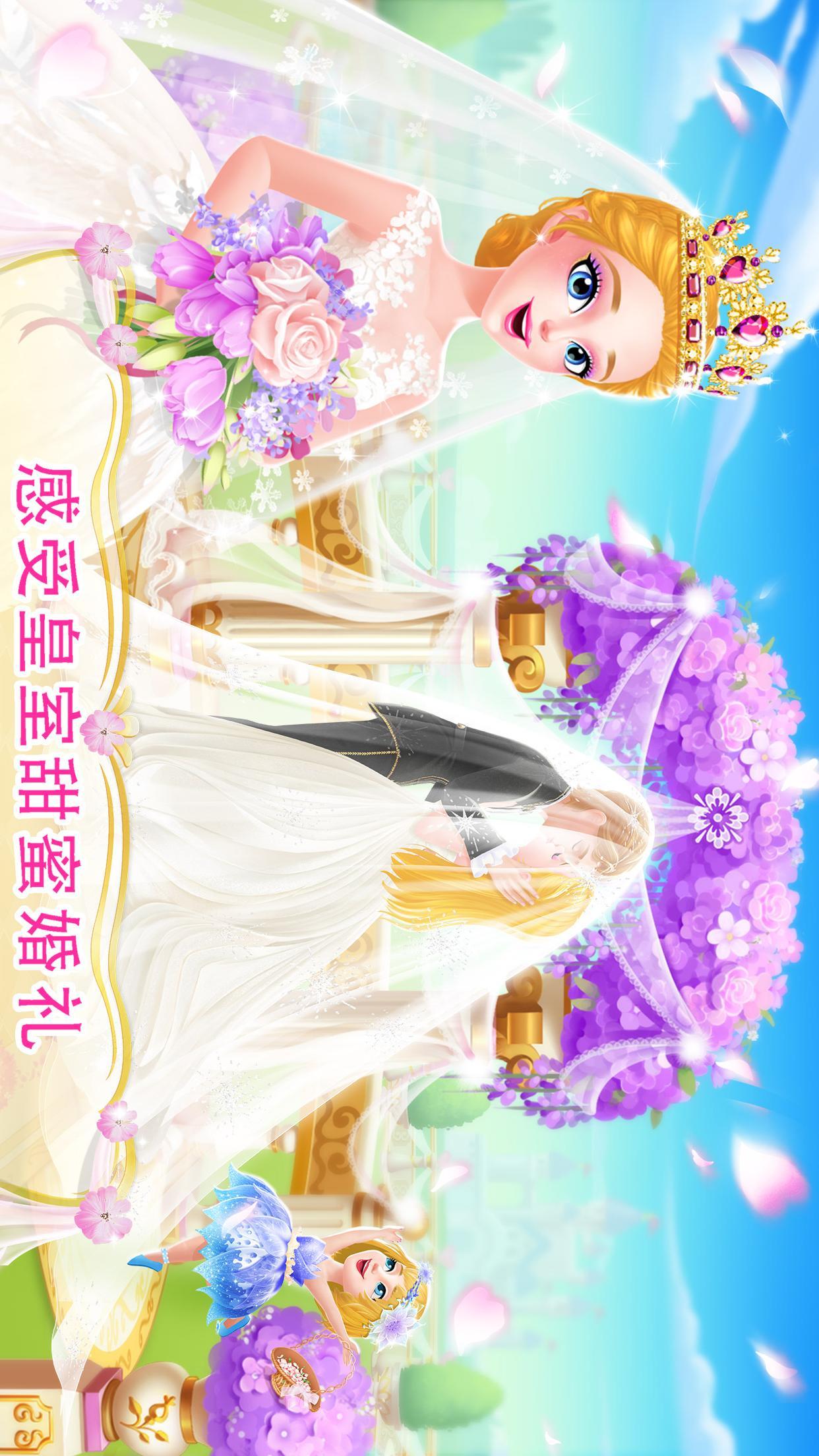 美美公主之梦幻婚礼截图(5)