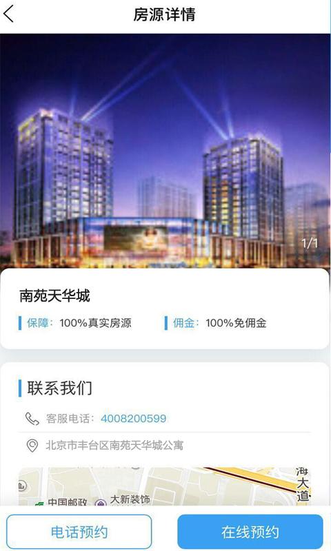 CCB建融公寓截图(5)