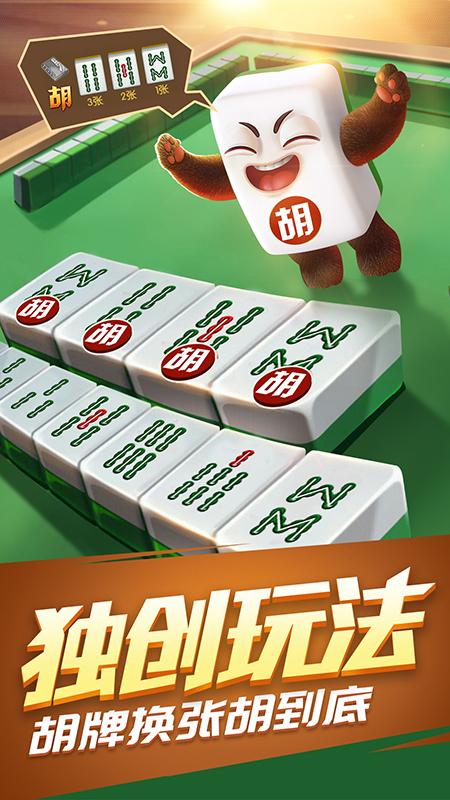 开心农场2_欢乐四川麻将3D版下载-欢乐四川麻将3D版游戏下载v3.19.7-3454手机游戏