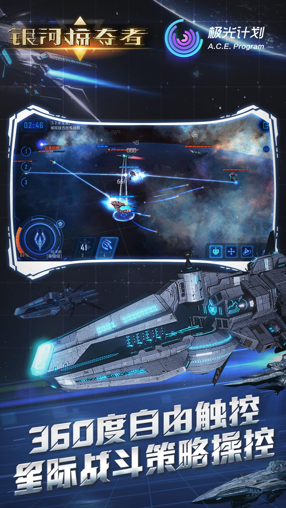 银河掠夺者截图(2)