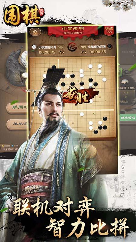 元游围棋截图(1)
