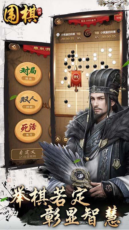 元游围棋截图(2)
