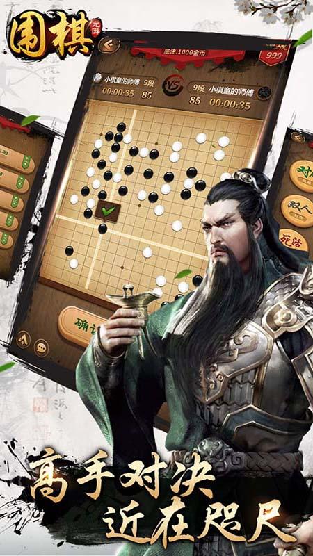 元游围棋截图(3)