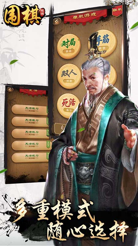 元游围棋截图(4)