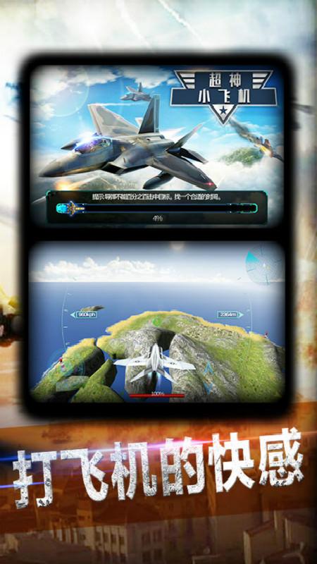超神小飛機截圖(1)