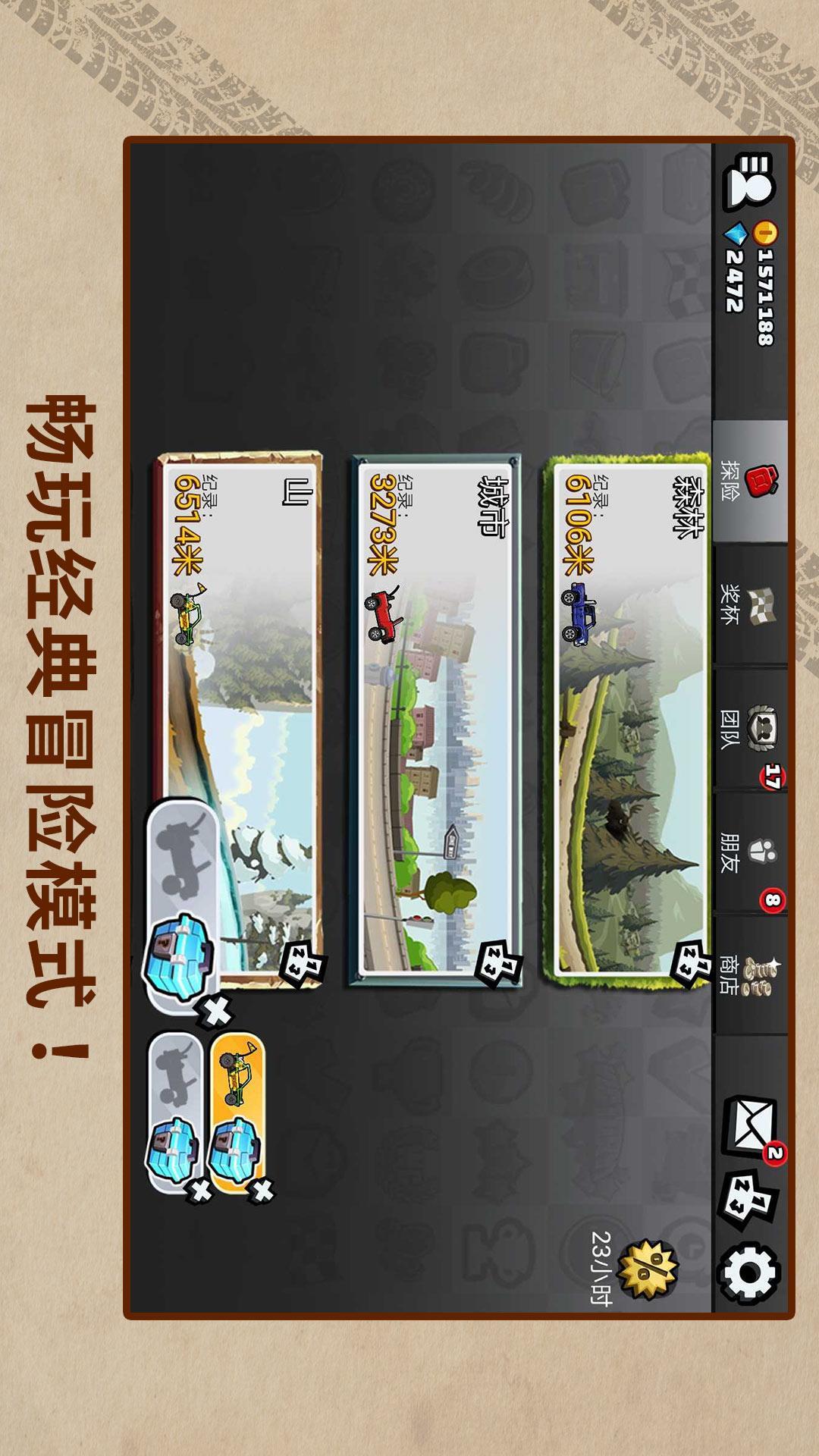 登山賽車2截圖(1)