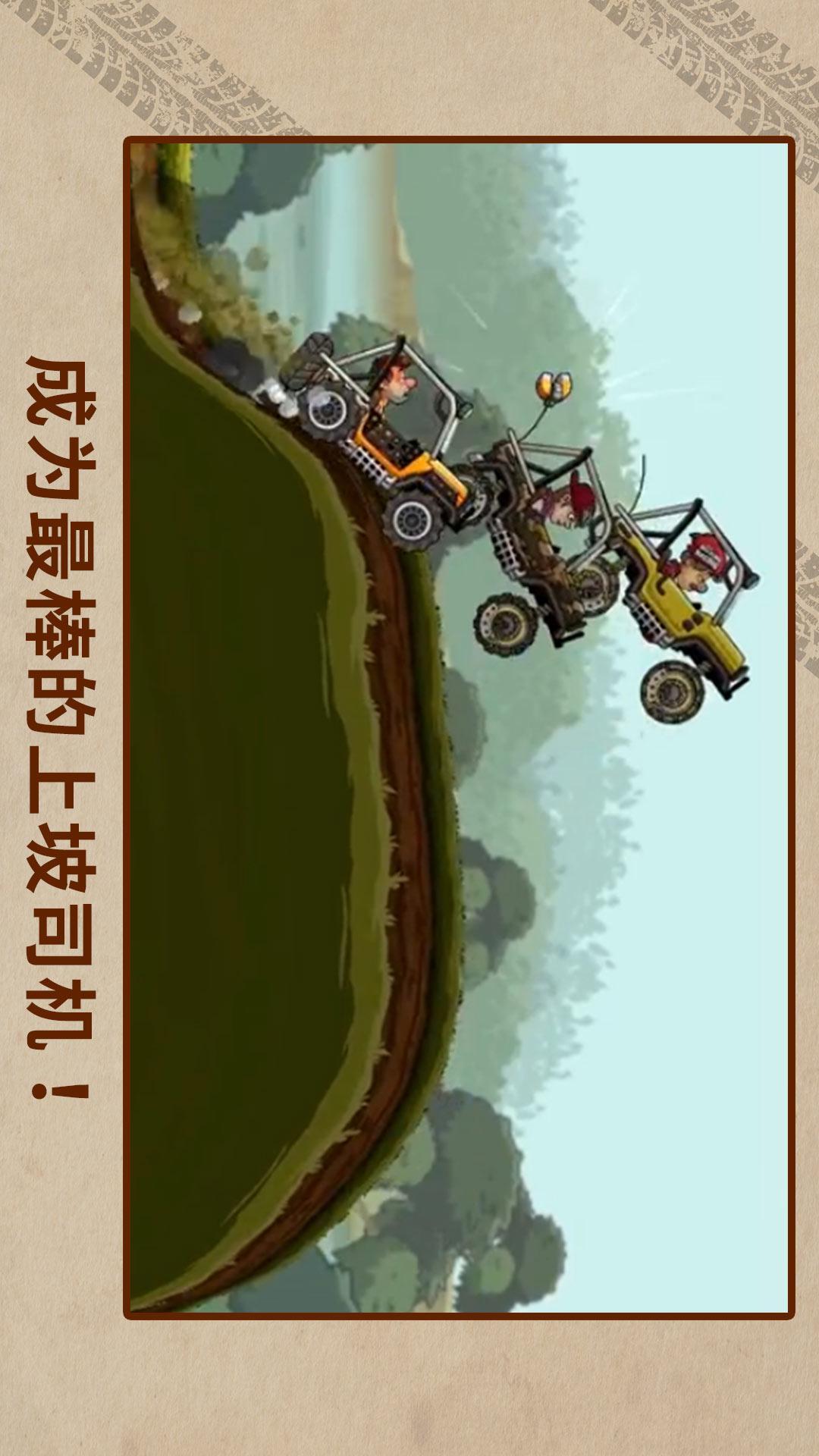 登山賽車2截圖(3)