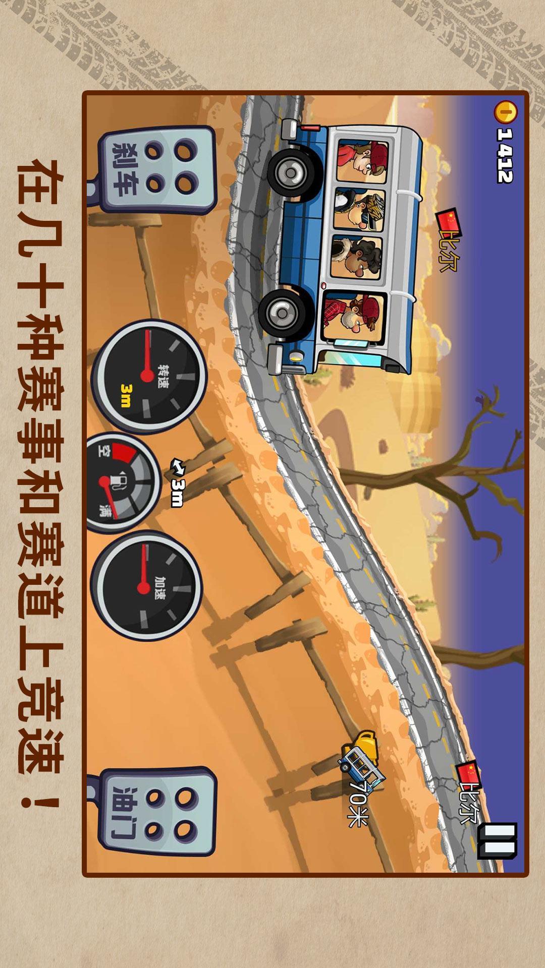 登山賽車2截圖(4)