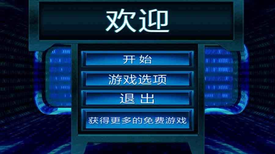 黑客帝國截圖(5)