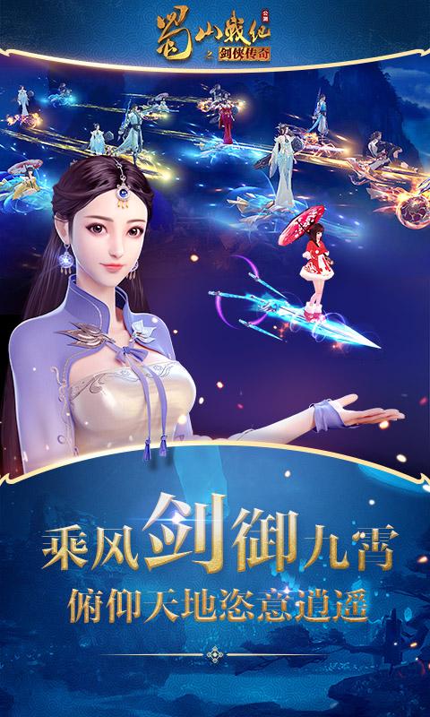 蜀山战纪截图(2)