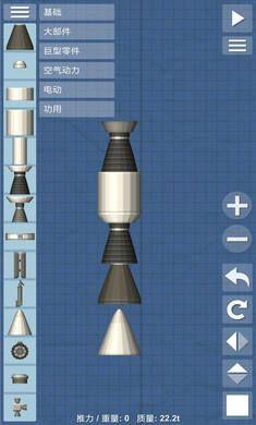 航天模擬器截圖(2)