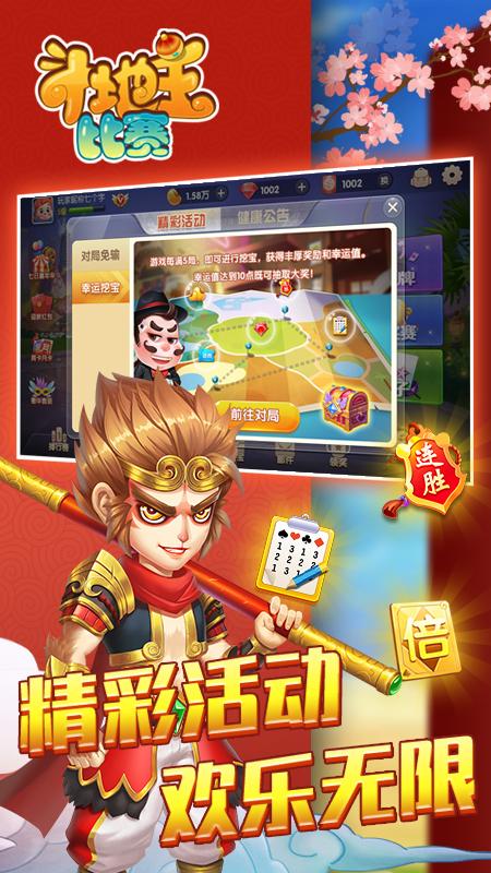 斗地主比賽截圖(5)