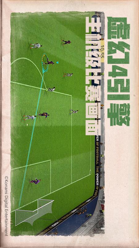 实况足球截图(1)