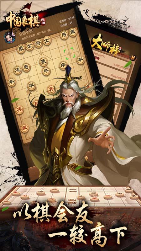 元游中国象棋截图(1)
