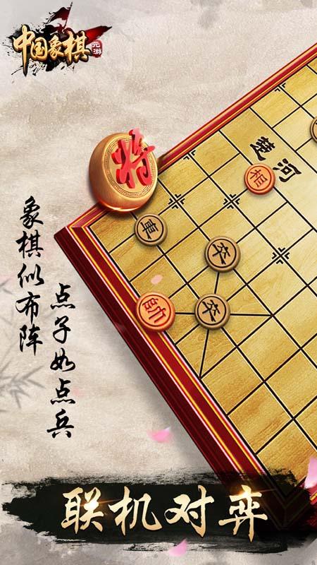 元游中国象棋截图(2)