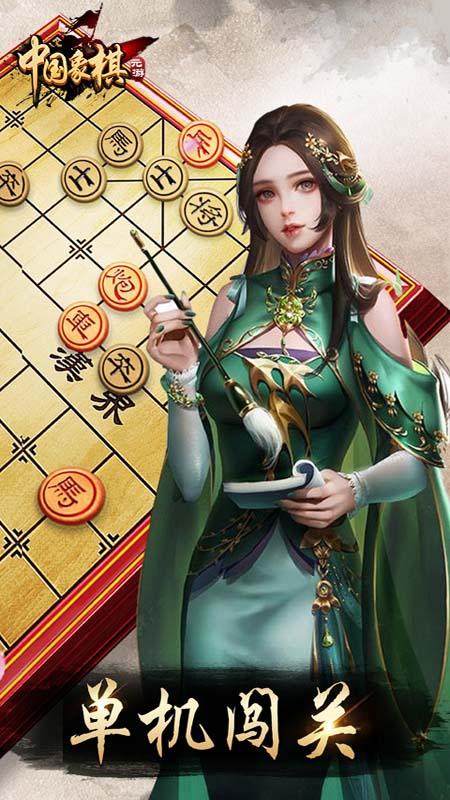 元游中国象棋截图(3)