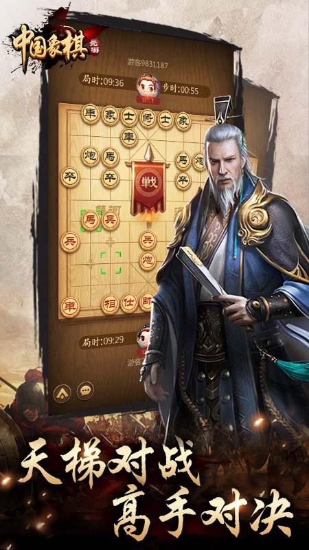 元游中国象棋截图(4)
