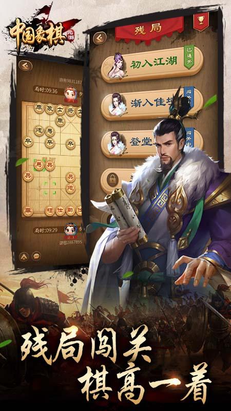 元游中国象棋截图(5)