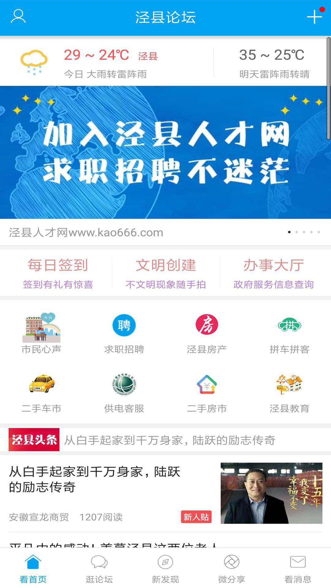 泾县论坛截图(1)
