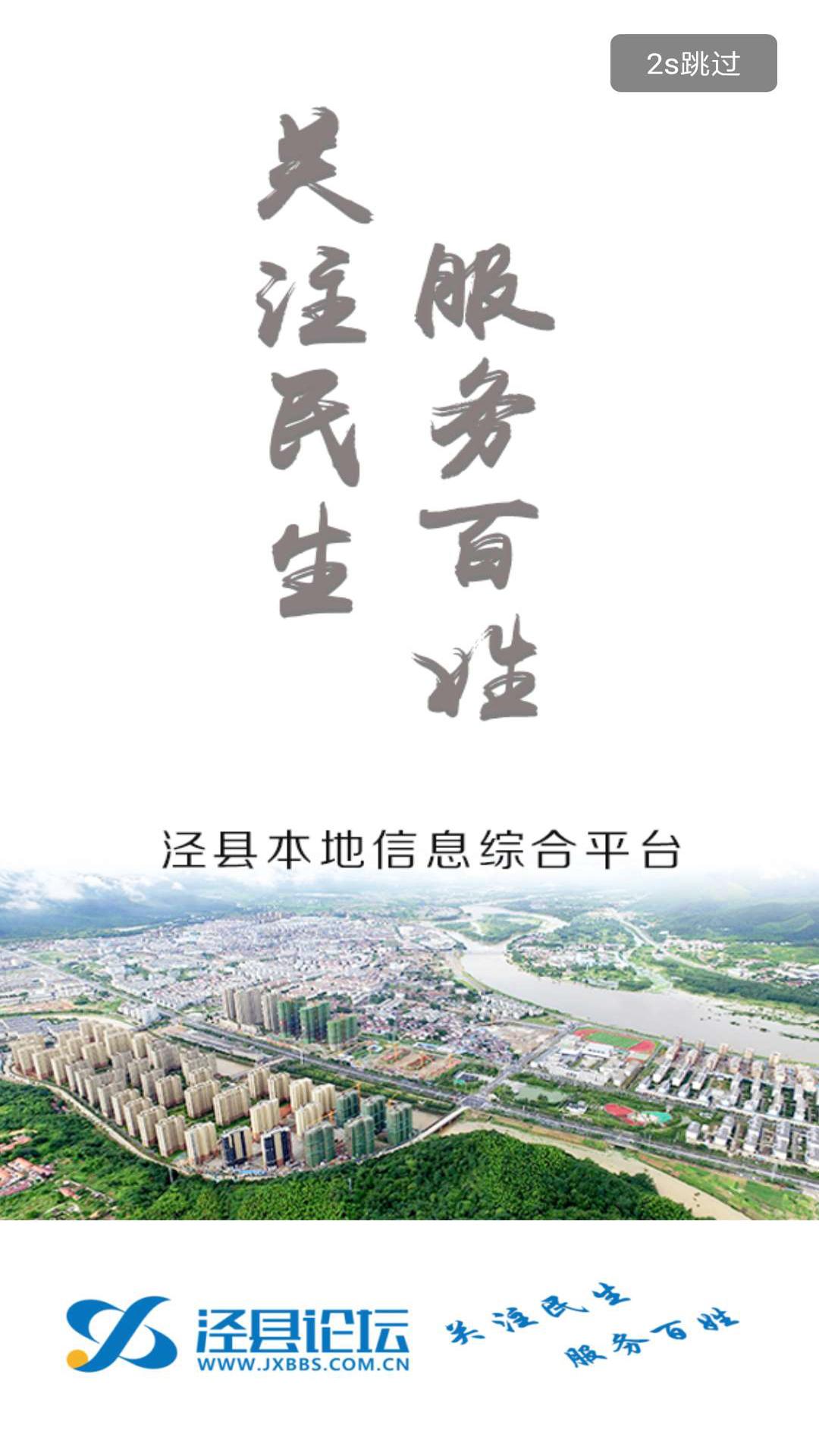 泾县论坛截图(2)