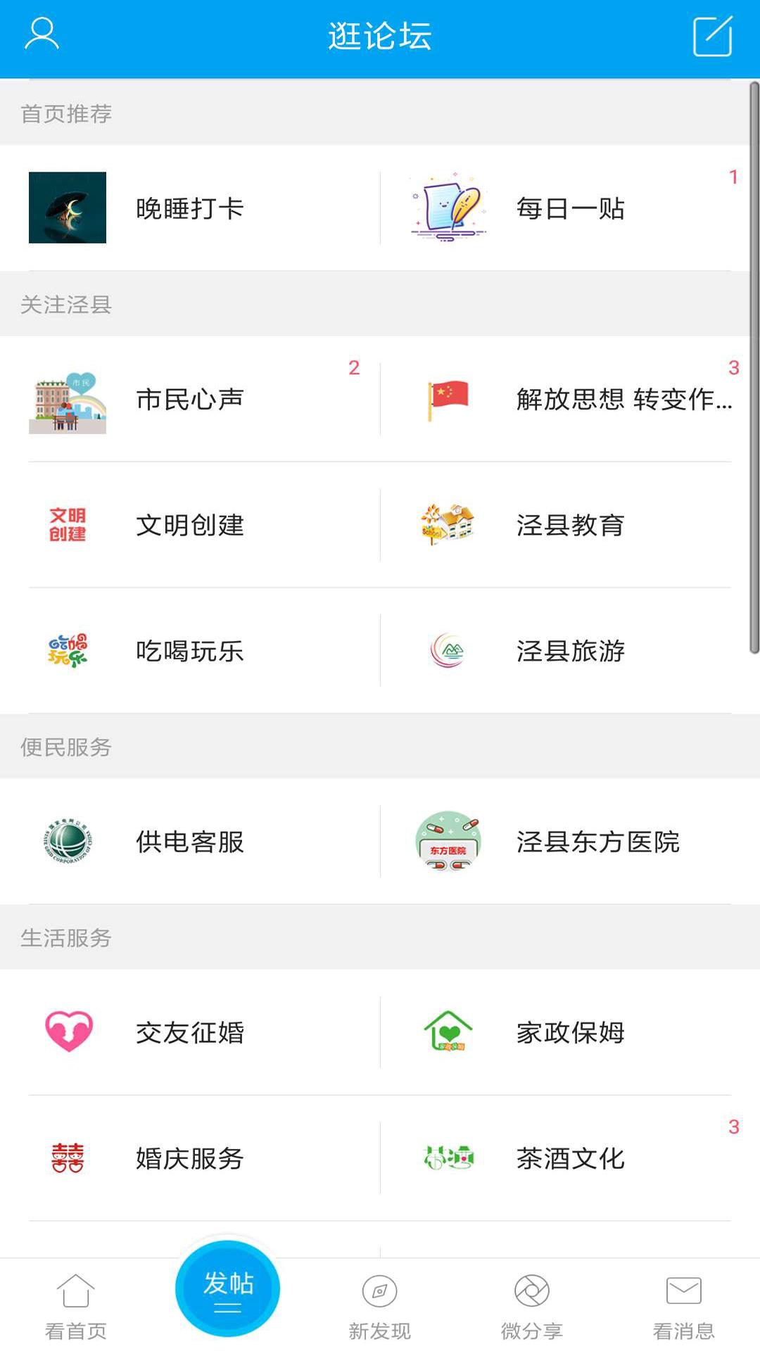 泾县论坛截图(3)