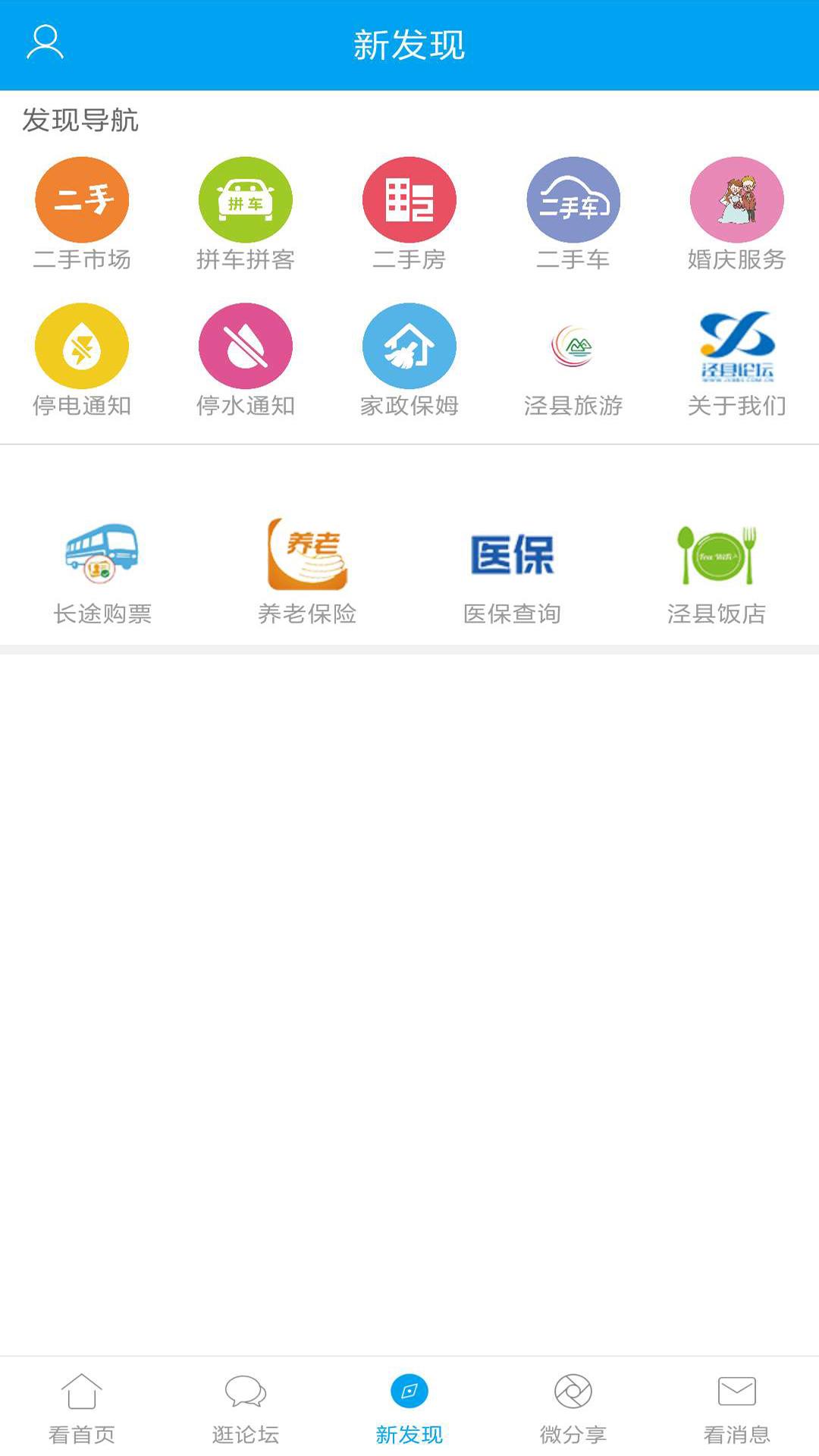 泾县论坛截图(4)