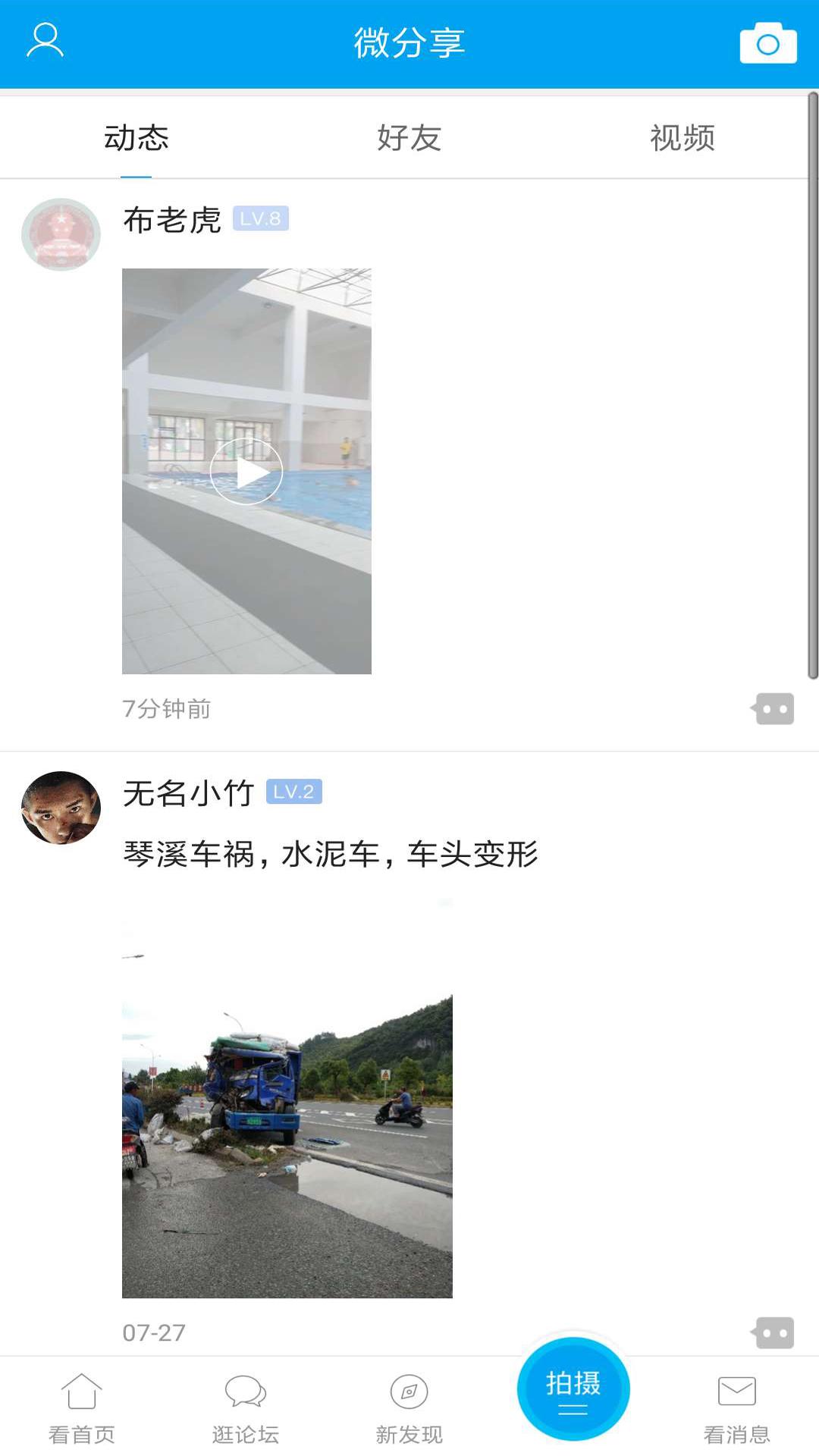 泾县论坛截图(5)