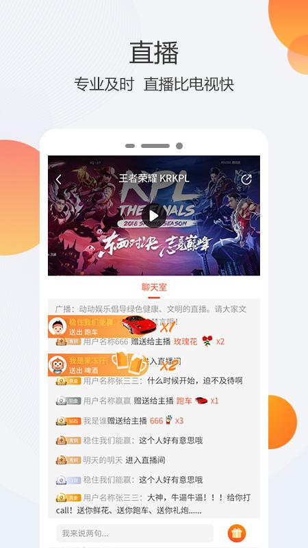 動動娛樂截圖(5)