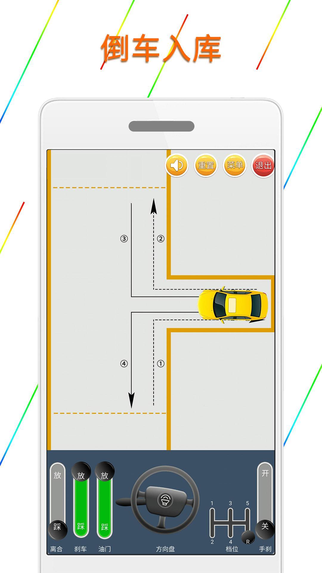 科目二模擬駕駛學車截圖(3)