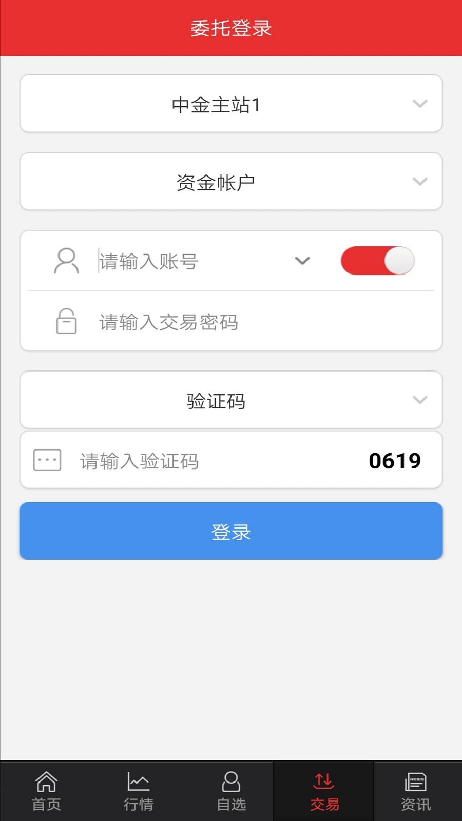 中金手机炒股截图(4)