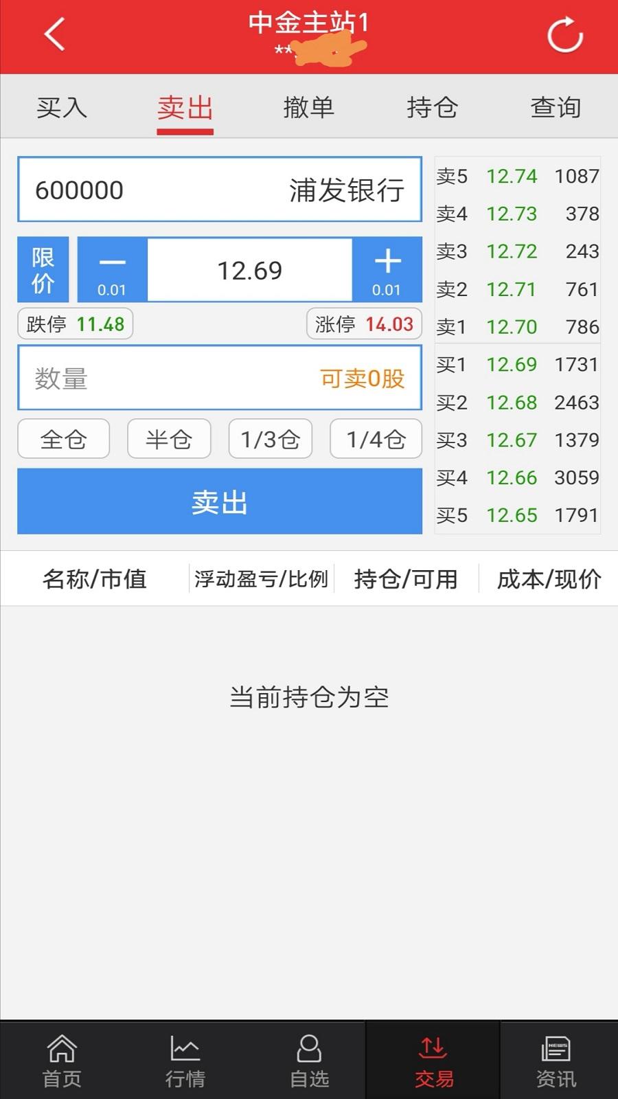 中金手机炒股截图(5)