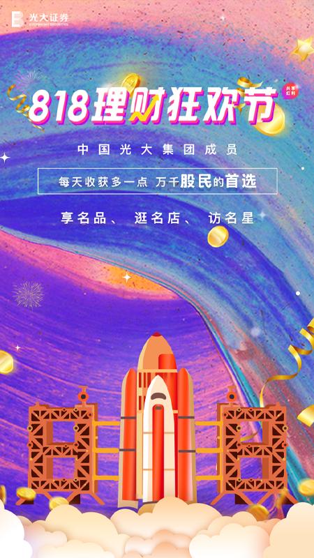 光大证券金阳光下载_光大金阳光软件-光大金阳光下载v6.0.0.1-3454手机软件