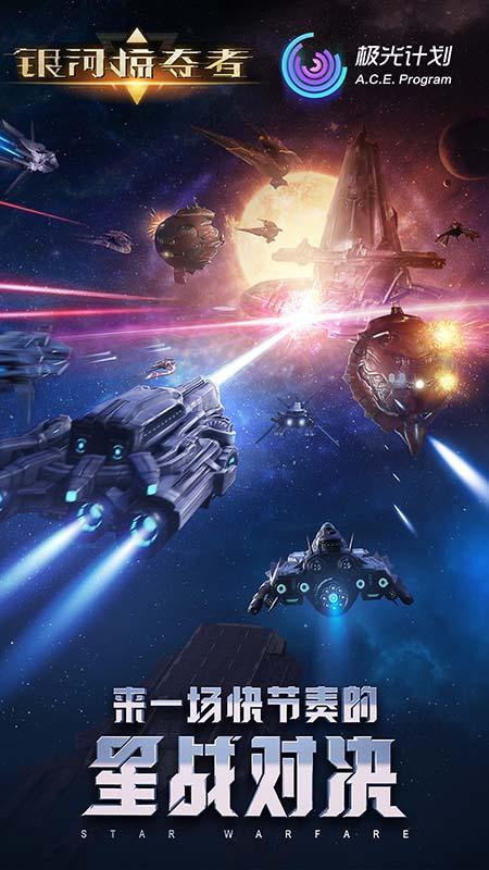 银河掠夺者截图(1)