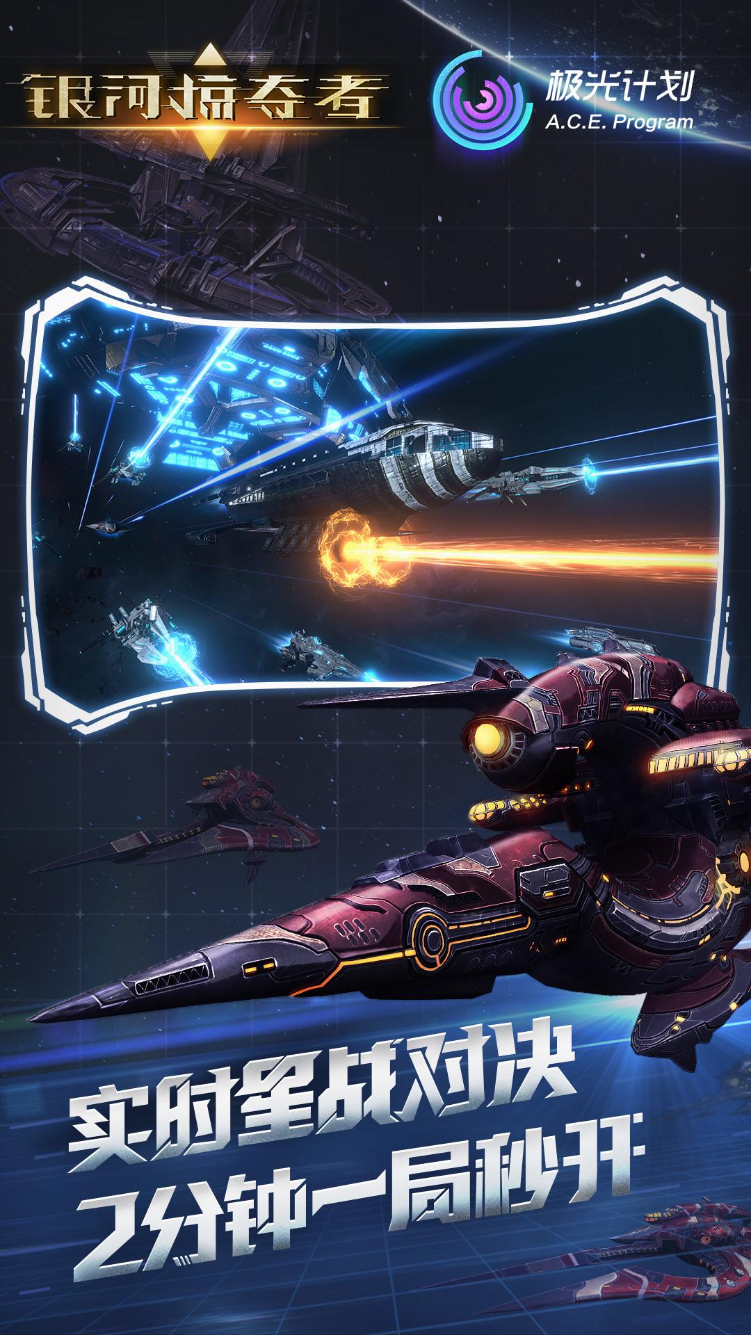 银河掠夺者截图(4)