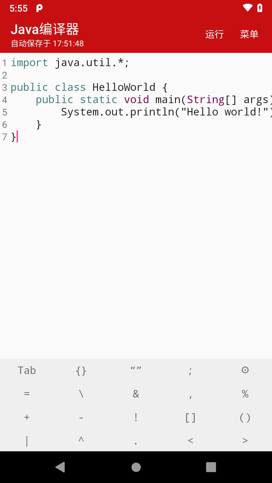 Java编译器截图(2)