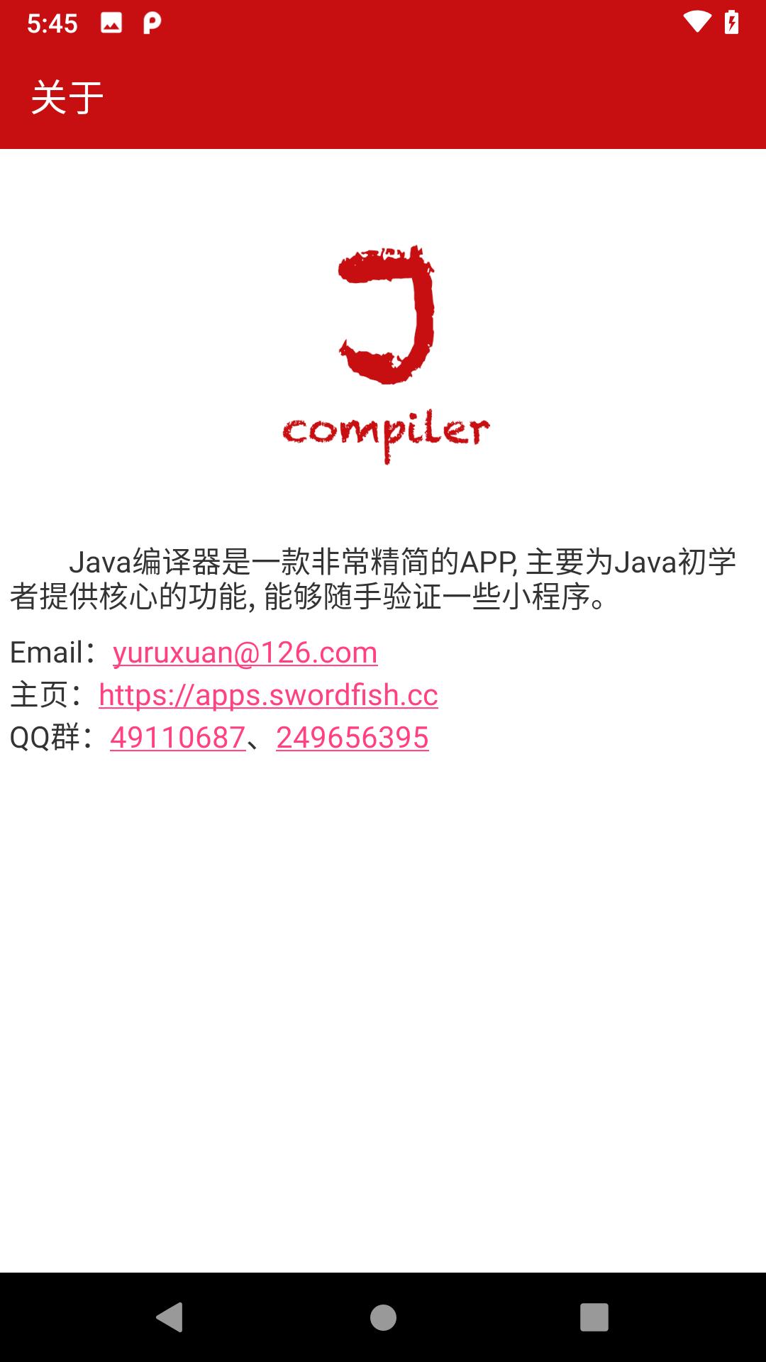 Java编译器截图(4)