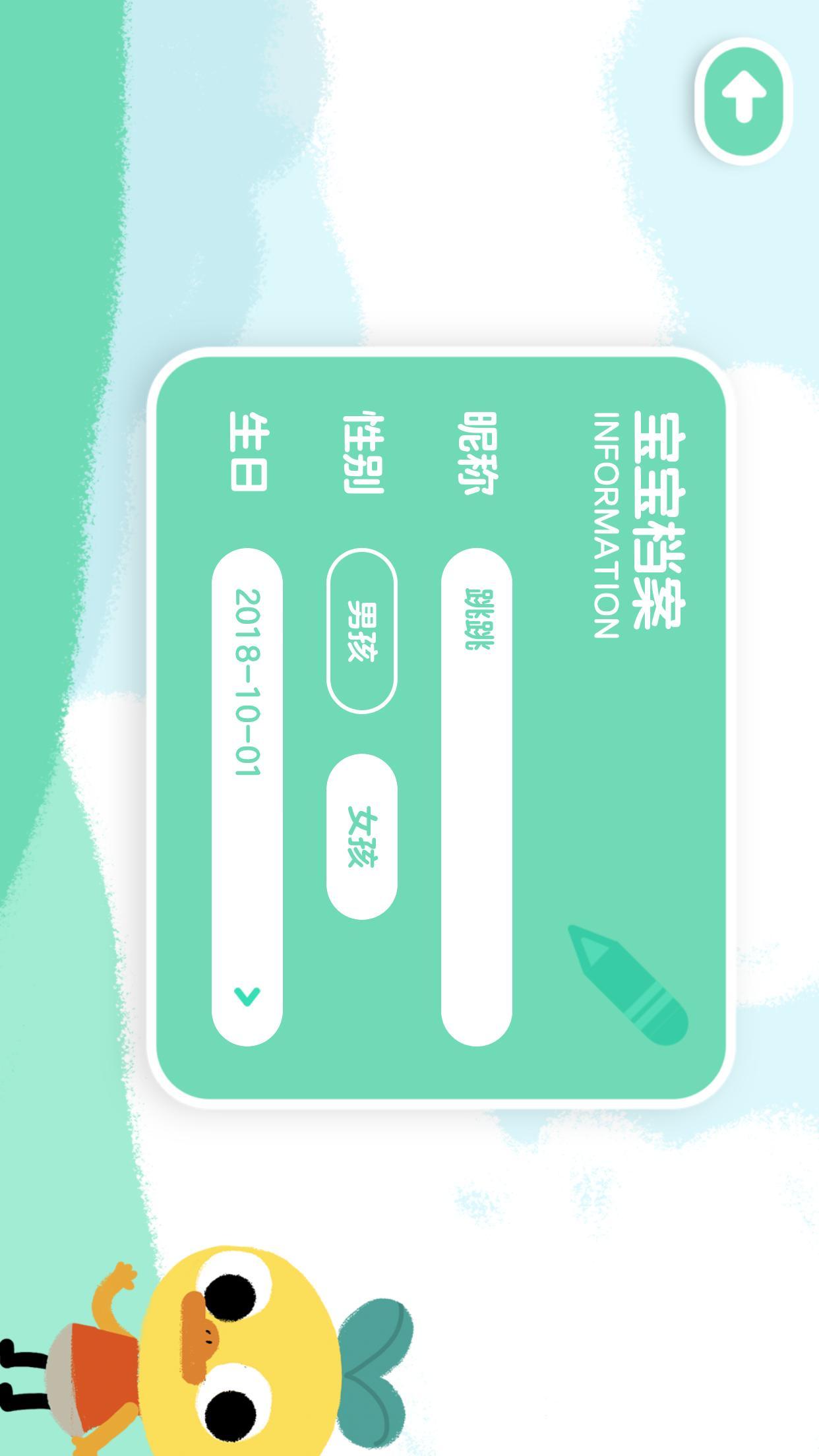 柚子鸭早教截图(4)