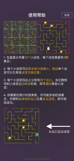 黄豆计划截图(3)