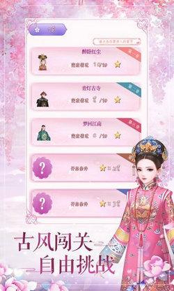 清宫华裳截图(3)