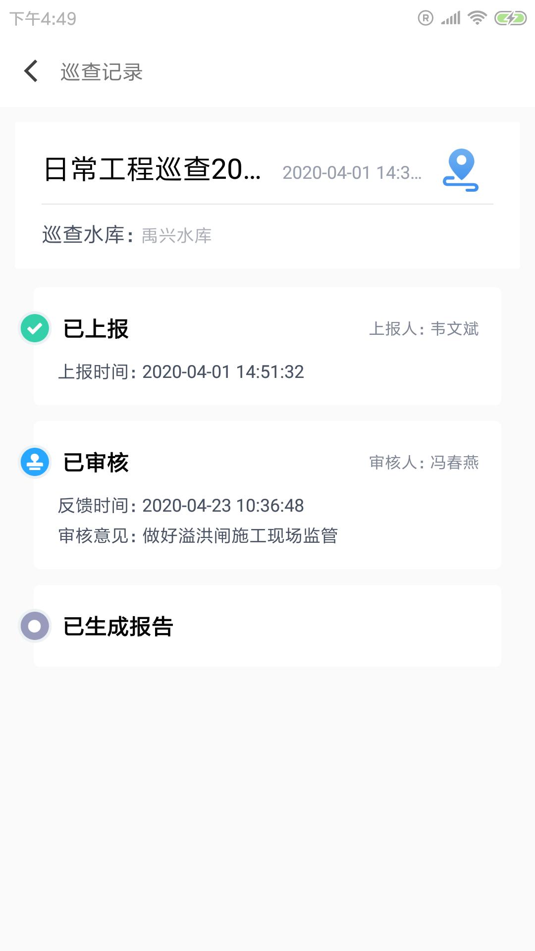 大成水库助手截图(5)
