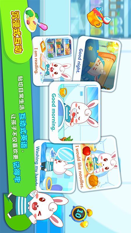 兔小貝兒童英語截圖(2)