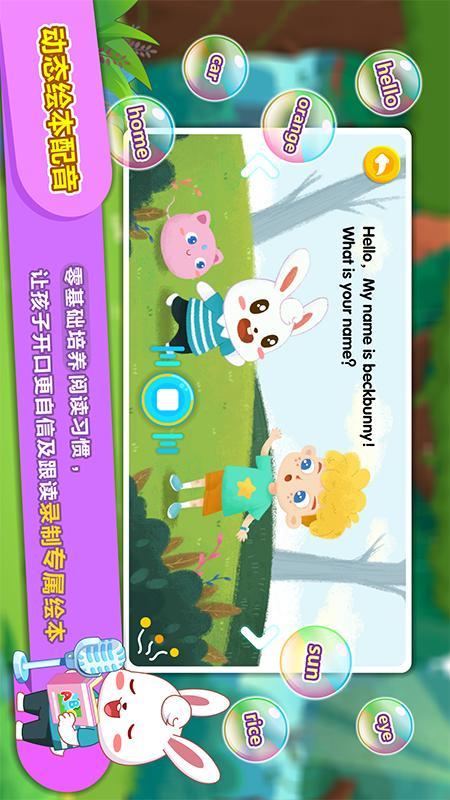 兔小貝兒童英語截圖(4)