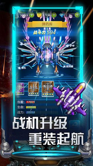雷霆飞机大战截图(2)