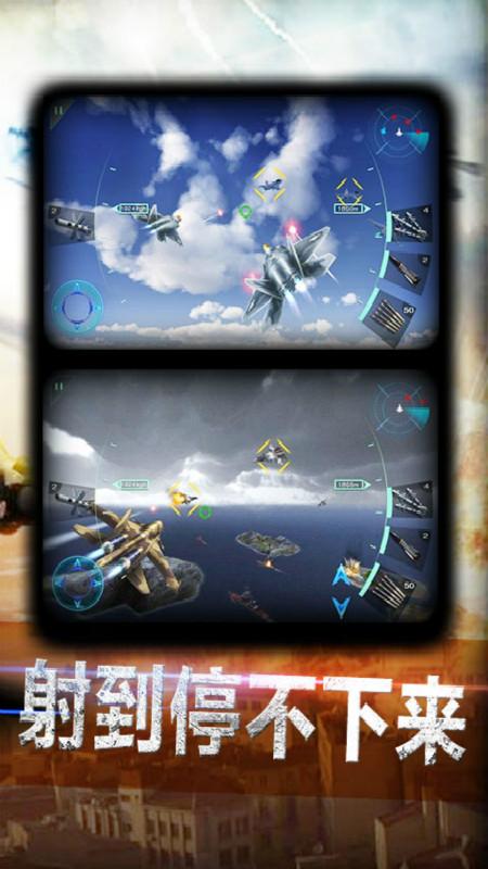 超神小飞机截图(2)