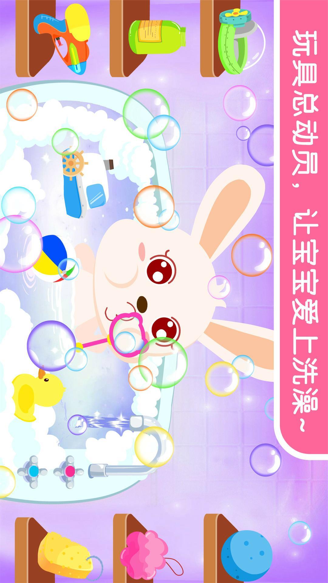 寶寶愛洗澡截圖(2)
