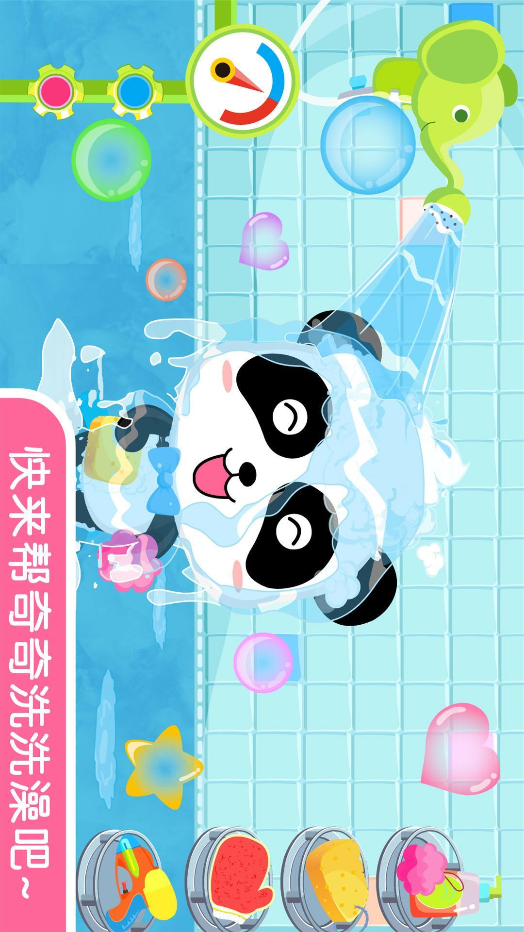 寶寶愛洗澡截圖(4)