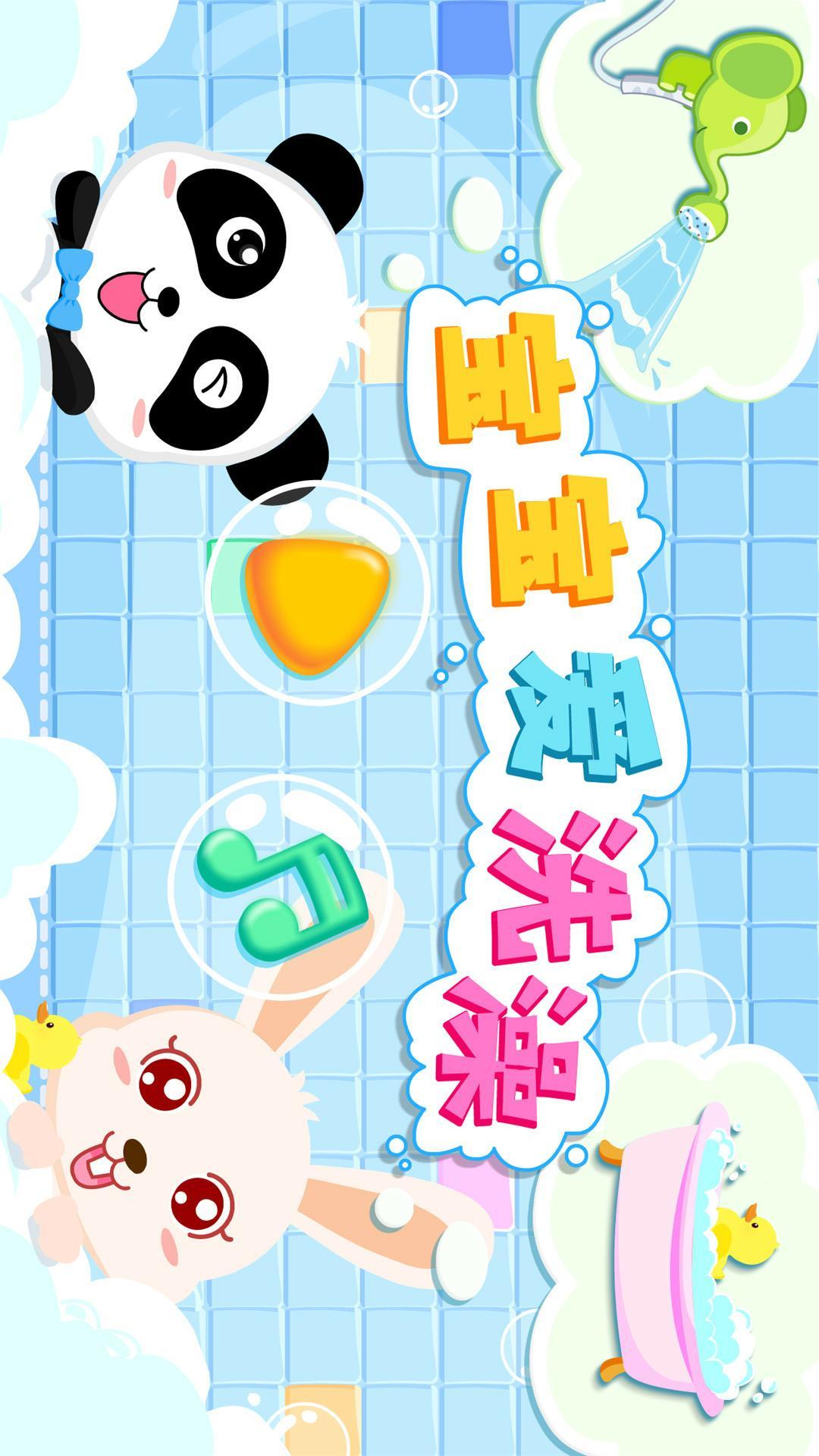 寶寶愛洗澡截圖(5)