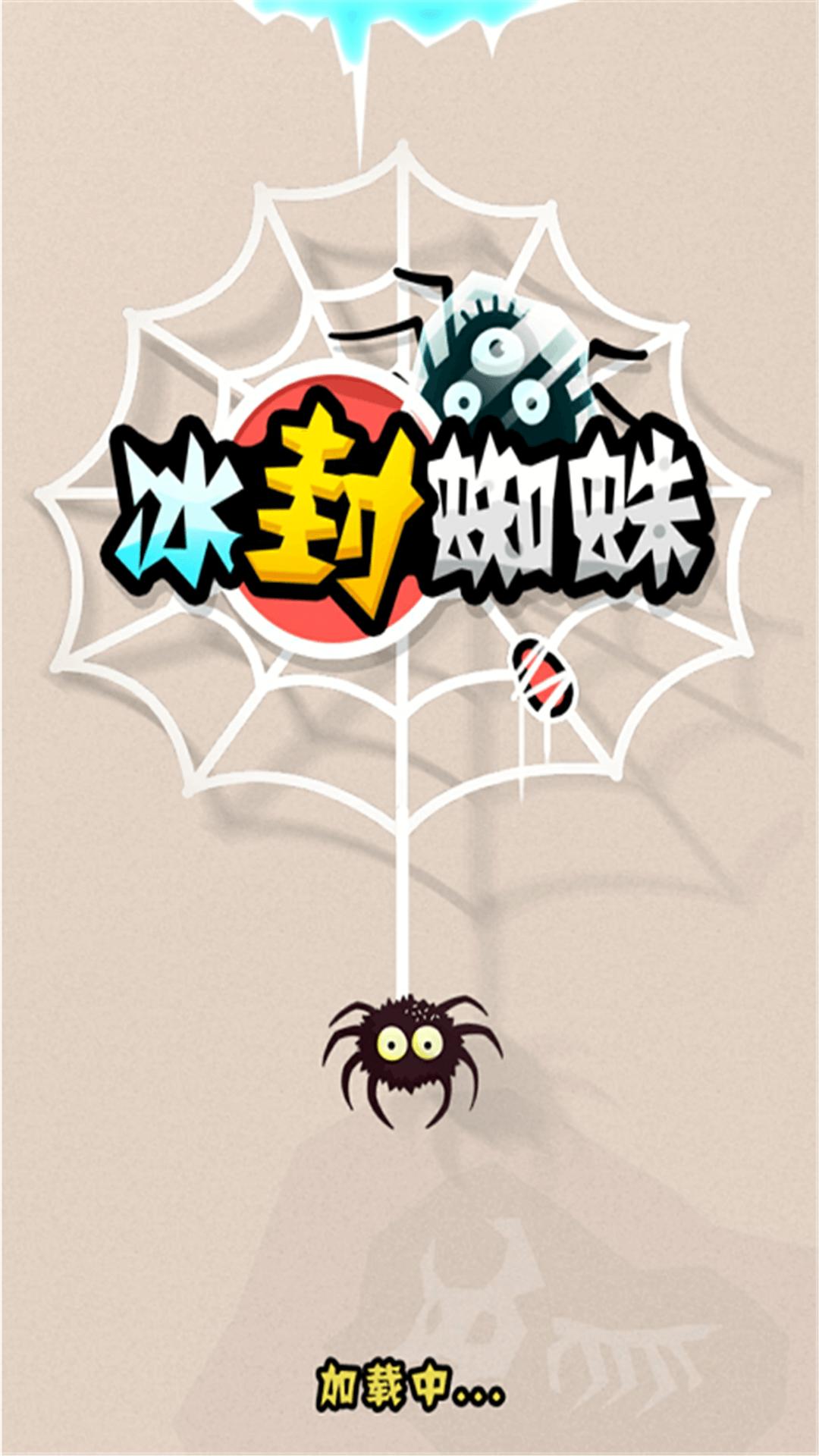 冰封蜘蛛截图(1)