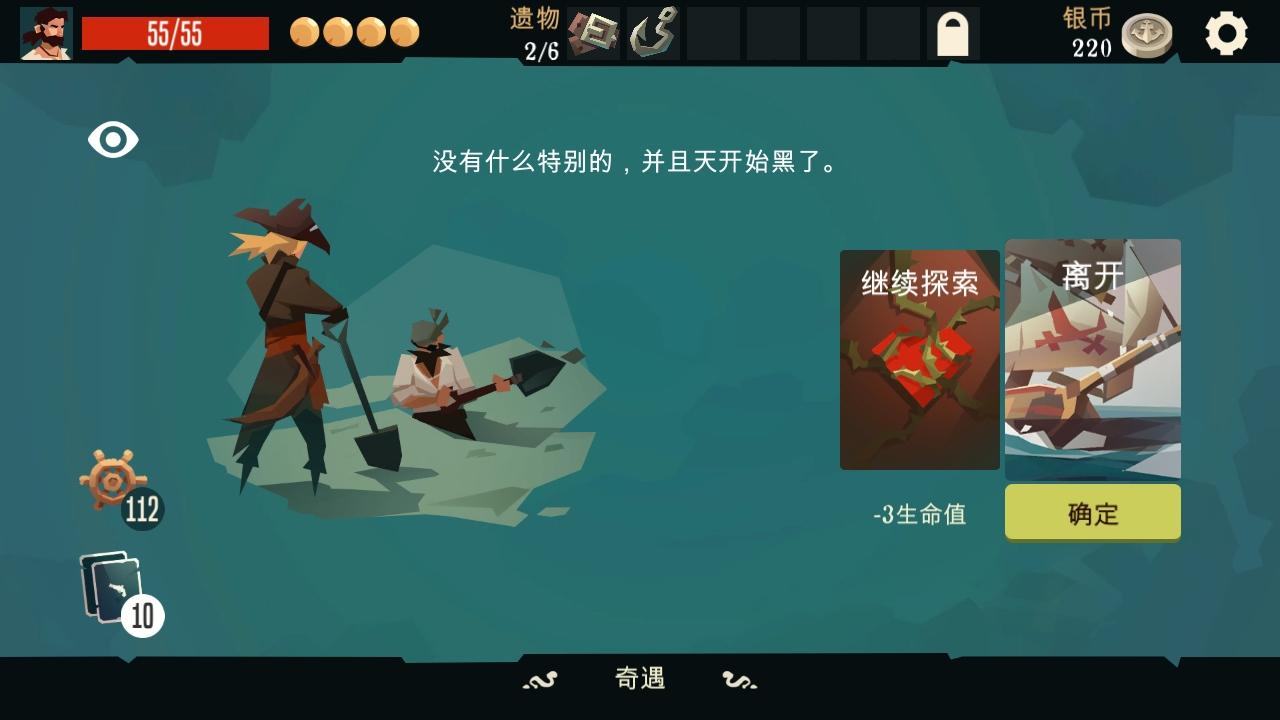 航海奇闻截图(3)