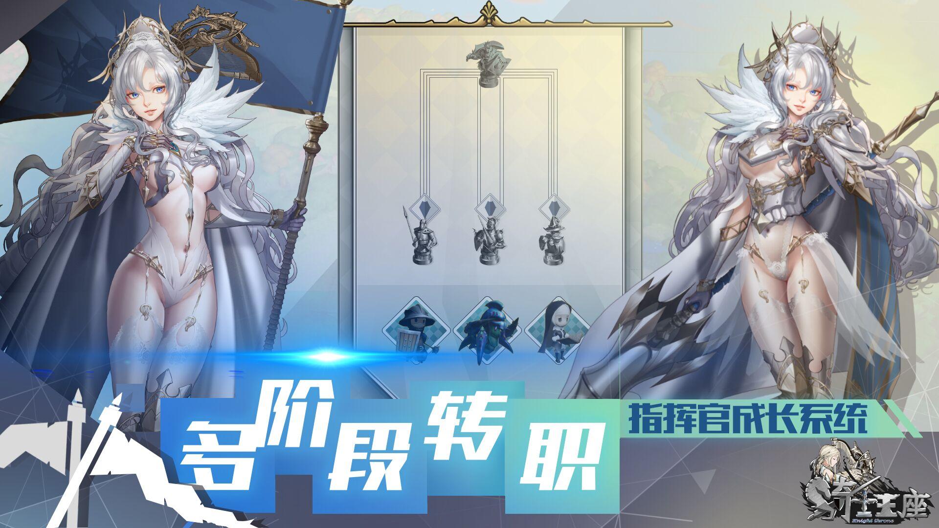 骑士王座截图(4)